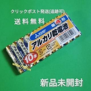 ミツビシデンキ(三菱電機)の★単4 アルカリ乾電池 1パック(10本)(その他)