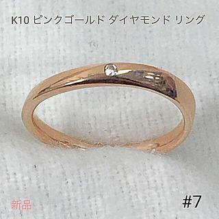 正規品 K10 ピンゴールド ダイヤモンド リング 指輪 送料込み(リング(指輪))