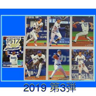 ヨコハマディーエヌエーベイスターズ(横浜DeNAベイスターズ)のベイスターズ 第3弾 レギュラーカード コンプセット 2019 プロ野球チップス(スポーツ選手)