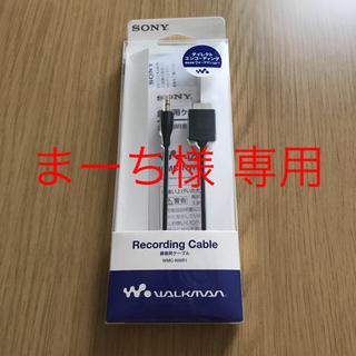 SONY - ソニー SONY  録音用ケーブル  ウォークマン用 WMC-NWR1
