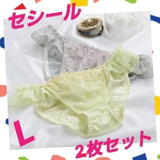 セシール(cecile)の送料無料♪新品☆セシール 高級 ショーツ L  2枚セット(ショーツ)