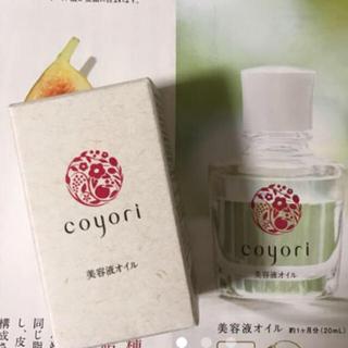 ジュリーク(Jurlique)のcoyori 美容オイル 新品未使用(美容液)
