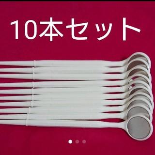 デンタルミラー 10本セット ホワイト(その他)