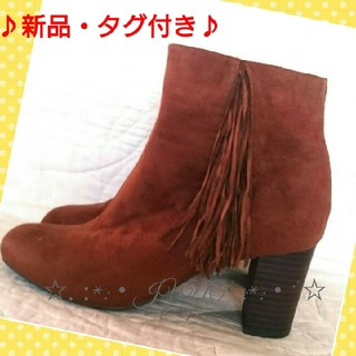 シマムラ(しまむら)のサイドフリンジショートブーツ♡しまむら 新品  タグ付き(ブーツ)