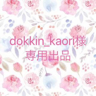 dokkin_kaori様専用出品(イヤリング)