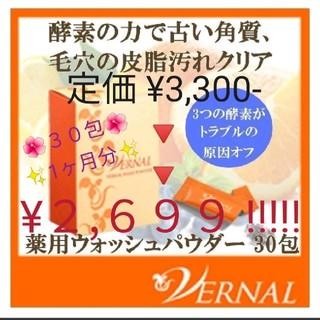 ヴァーナル(VERNAL)のヴァーナルvernalウォッシュパウダー酵素パック洗顔シワ毛穴汚れシミビタミンC(洗顔料)