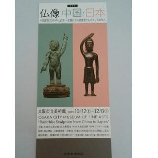 仏像 中国・日本 招待券1枚(美術館/博物館)