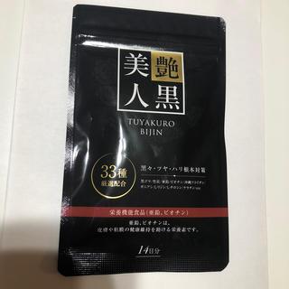 艶黒美人(その他)