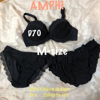 アンフィ(AMPHI)のAMPHI ドットポイント ブラ&ショーツ2種類Set(ブラ&ショーツセット)