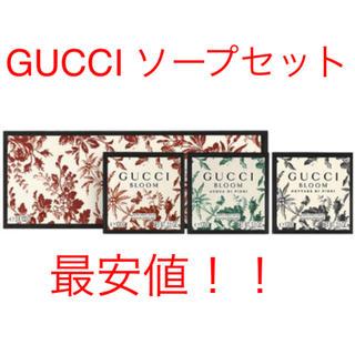 グッチ(Gucci)のGUCCI ソープセット 3種 在庫1点!(ボディソープ / 石鹸)