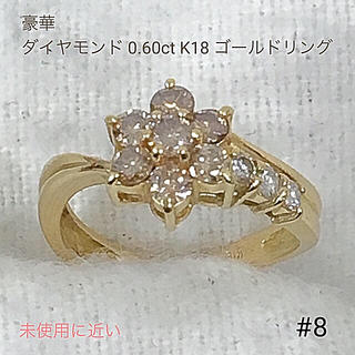 豪華 ダイヤモンド 0.60ct K18 ゴールド リング 指輪 送料込み(リング(指輪))