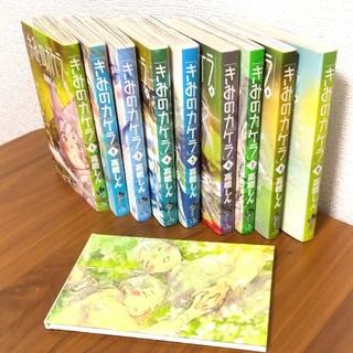 小学館 - きみのカケラ全9巻&アートブック