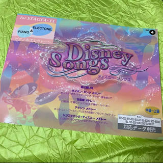 Disney - ピアノ&エレクトーン STAGEA・EL 用楽譜 / ディズニー