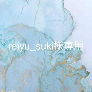 reiyu_suki様専用(リング(指輪))