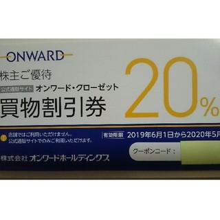 ニジュウサンク(23区)のオンワード  自由区 23区   20%割引券(ショッピング)