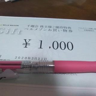 ベルメゾン(ベルメゾン)の株式会社千趣会(ショッピング)