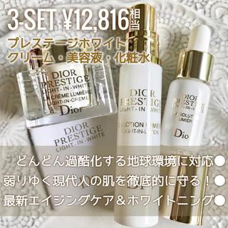 Dior - 【12,816円分】ディオール プレステージホワイト クリーム 美容液 化粧水