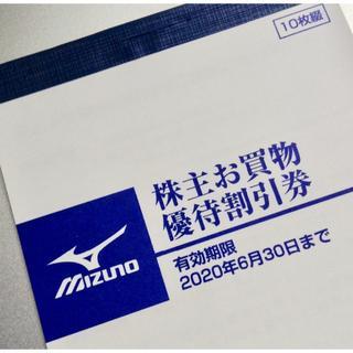 ミズノ(MIZUNO)のミズノ MIZUNO お買い物割引券(20%割引) 10枚綴 20年6月迄🌰(ショッピング)