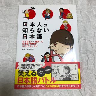 日本人の知らない日本語(語学/参考書)