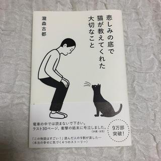悲しみの底で猫が教えてくれた大切なこと(文学/小説)