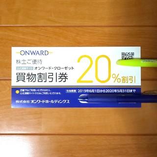 ニジュウサンク(23区)のオンワード 株主優待券 20%割引 1枚(ショッピング)