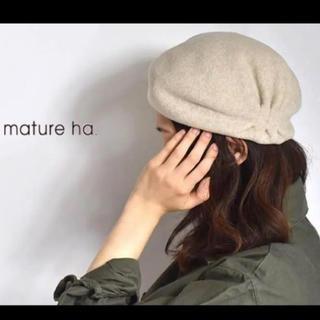 マーガレットハウエル(MARGARET HOWELL)のマチュアーハ  mature ha. ベレー帽 ベージュ タック&ギャザー 帽子(ハンチング/ベレー帽)