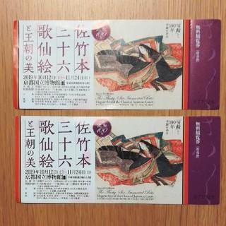 佐竹本三十六歌仙絵と王朝の美 ペアチケット(美術館/博物館)