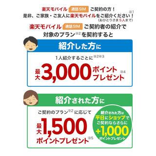 Rakuten - 《無料》楽天モバイル 招待コード