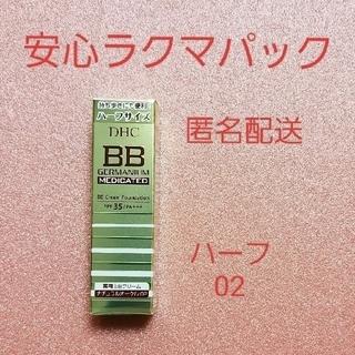 ディーエイチシー(DHC)のDHC 薬用 BBクリーム GE ハーフサイズ(ナチュラルオークル02)(BBクリーム)