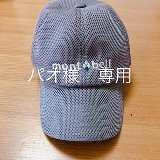 モンベル(mont bell)のmont-bell メッシュキャップ グレー(M/L)(キャップ)