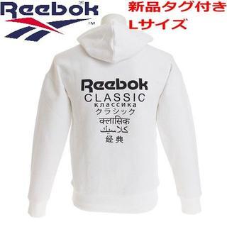 リーボック(Reebok)の★新品リーボックCLASSIC★GP F フルジップ フーディー◆サイズ L(パーカー)