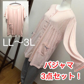 LL〜3L 3点セット パジャマ ピンク(パジャマ)