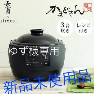 長谷園×siroca かまどさん電気 SR-E111(K)(炊飯器)