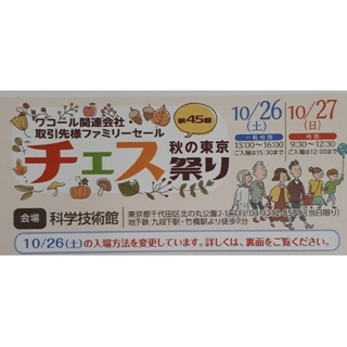ワコール(Wacoal)のワコール ファミリーセール チェス祭り 東京 10/26.27 3名分(ショッピング)