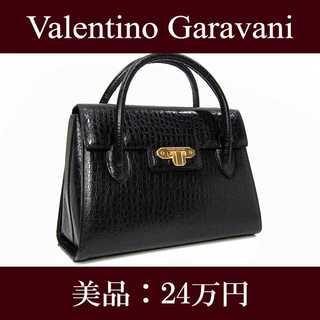 ヴァレンティノガラヴァーニ(valentino garavani)の【限界価格・送料無料・美品】ヴァレンティノ・ハンドバッグ(F029)(ハンドバッグ)