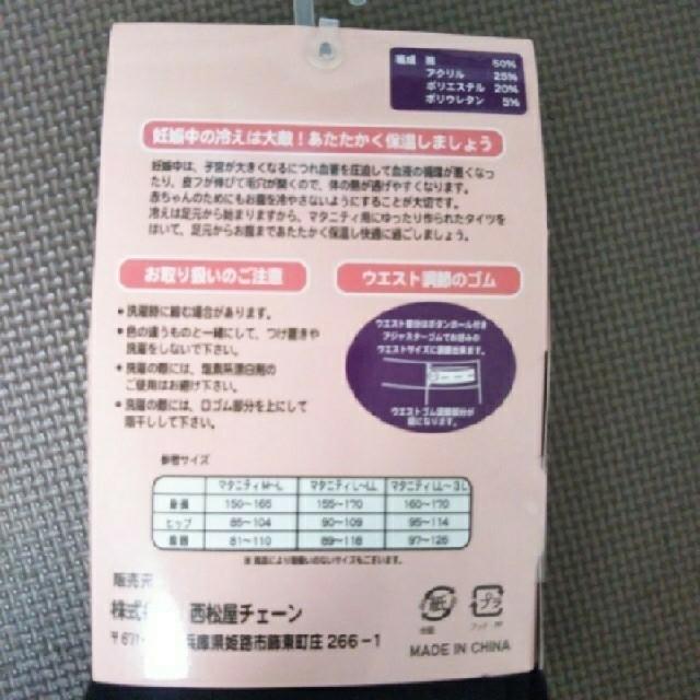 西松屋(ニシマツヤ)のマタニティタイツ キッズ/ベビー/マタニティのマタニティ(マタニティタイツ/レギンス)の商品写真