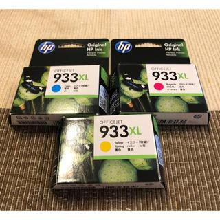 ヒューレットパッカード(HP)のhp プリンター 純正インクカートリッジ 933XL C/M/Y(オフィス用品一般)