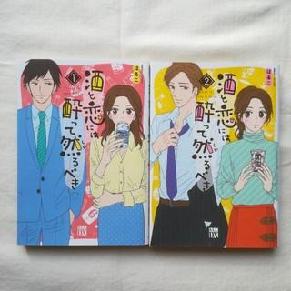 アキタショテン(秋田書店)の酒と恋には酔って然るべき1.2巻(女性漫画)
