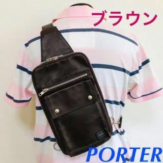 PORTER - ポーター 吉田カバン★フリースタイル ワンショルダー ボディーバッグ★茶色