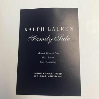 ラルフローレン(Ralph Lauren)のラルフローレンファミリーセールのご招待券(ショッピング)