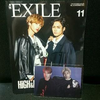 エグザイル トライブ(EXILE TRIBE)の月刊EXILE 2019年11月号(音楽/芸能)