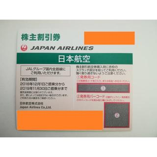JAL(日本航空) - 日本航空 JAL 株主優待 1枚 2019年11月30日まで ラクマパック発送