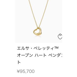 ティファニー(Tiffany & Co.)のティファニーオープンハートゴールドネックレス11mm美品✨週末値下げ✨(ネックレス)