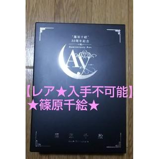 ショウガクカン(小学館)の♥️レア♥️篠原千絵先生 30周年記念 アニバーサリーBOX -Ay-(少女漫画)