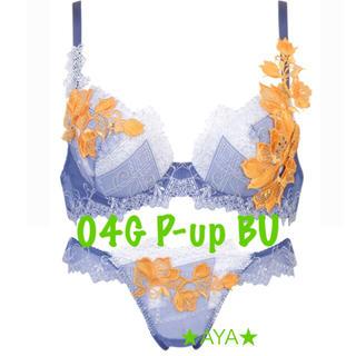 ワコール(Wacoal)のサルート 04 ブルー P-upブラ&ソング(ブラ&ショーツセット)