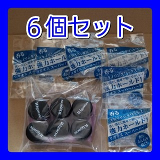 【新品未使用】【6個セット】リガオス Sワックス スーパーハード ミニ 5g(ヘアワックス/ヘアクリーム)
