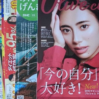 ディーエイチシー(DHC)のDHC会報誌  DHCオリーブ倶楽部 10月号(美容)