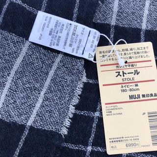 ムジルシリョウヒン(MUJI (無印良品))の新作 無印良品 カシミア100% 平織りストール(ストール/パシュミナ)
