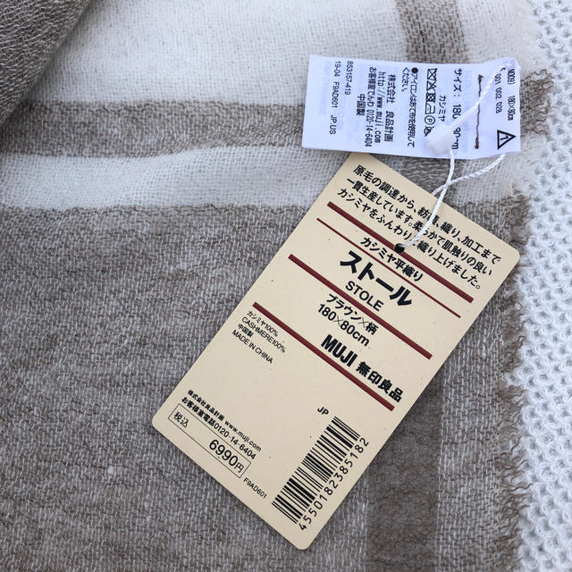 MUJI (無印良品)(ムジルシリョウヒン)の(新作) 無印良品 カシミア100パーセント平織りストール レディースのファッション小物(ストール/パシュミナ)の商品写真