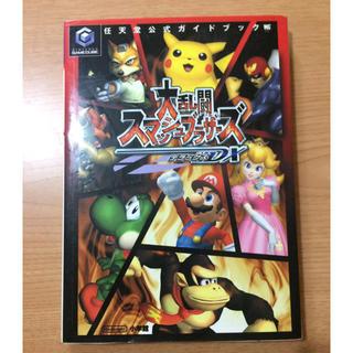 ニンテンドウ(任天堂)の任天堂公式ガイドブック 大乱闘スマッシュブラザーズDX(趣味/スポーツ/実用)